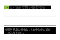 E-maiで問い合わせる